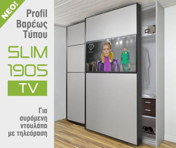 DOULAPA-TV-polytexno